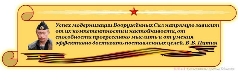 """Подлодка К-560 """"Северодвинск"""", В.В.Путин и подводный флот России"""