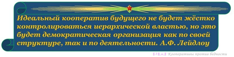 Русская кооперация участвует в десятом конгрессе