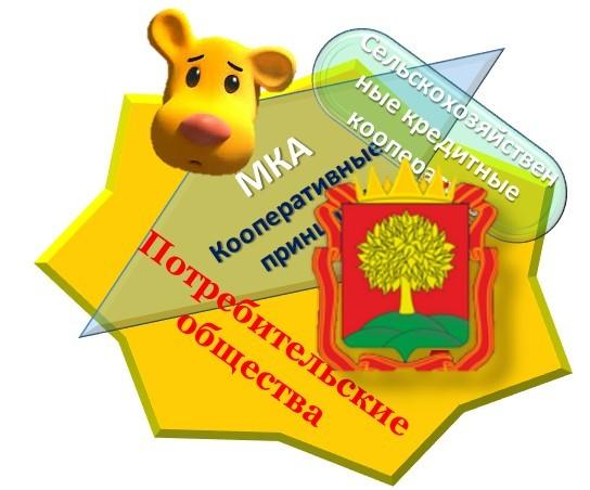 Сельскохозяйственные кредитные кооперативы Липецка