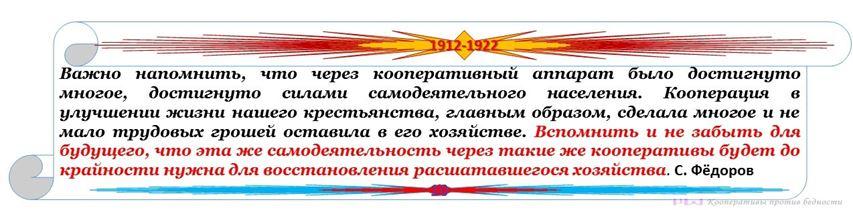 Десть лет кооперации Северного края 1912-1922