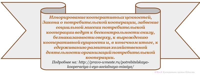 Потребительские кооперативы Белгородчины_cr