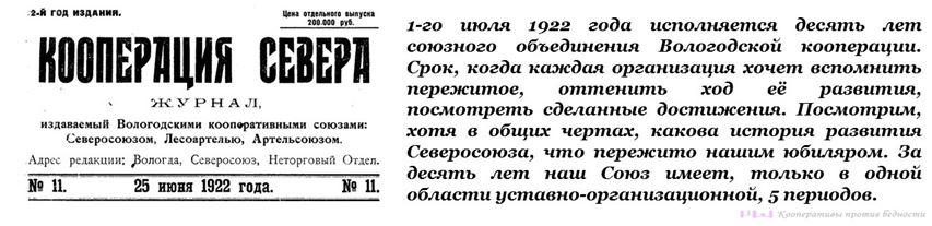 Dest-let-rabotyi-kooperatsii-Severnogo-kraya-1912-1922