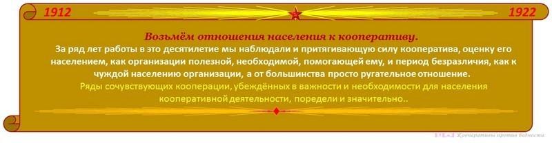 Десять лет Вологодской кооперации_cr