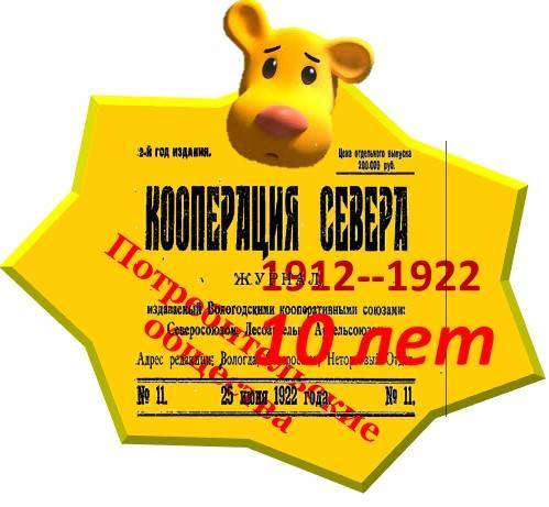Severosoyuzu-dest-let