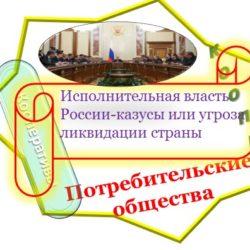 Казусы управления, которые ведут Россию в пропасть