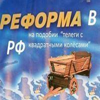 Открытое письмо Г.Д. Стремоуховао реформе