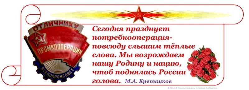 Праздник потребкооперации и кооперативов_cr
