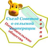 Девятый Всероссийский Съезд Советов о сельской кооперации