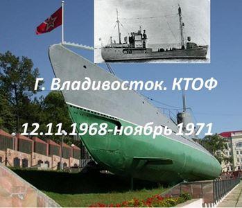 Владивосток. ВМФ УОПП