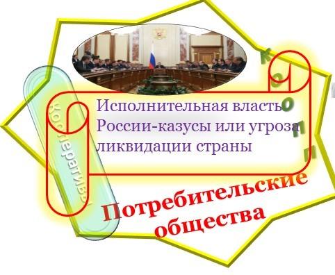 Ispolnitelnaya-vlast-Rossii-byit-ili-ne-byit-gosudarstvu