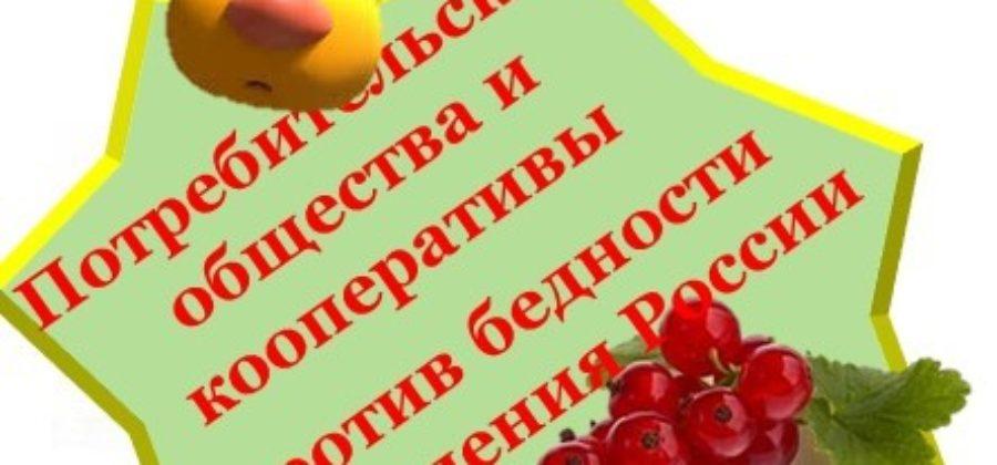 Будут ли кооперативы востребованы населением России?