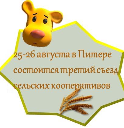 Съезд кооперативов