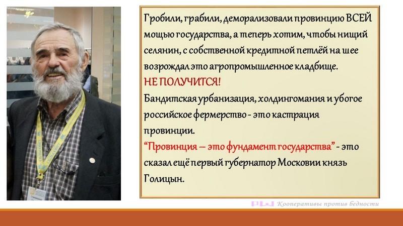 Стремоухов Г.Д. о провинции