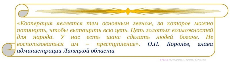 Золотое звено кооперации-кооперативы