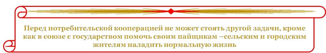 Королёв О.П о кооперации_cr