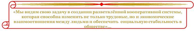 Королёв О.П. Кооперация и сельский житель_cr