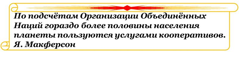 ООН о кооперативах_cr