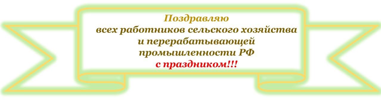 Поздравление селянам-кооператорам_cr