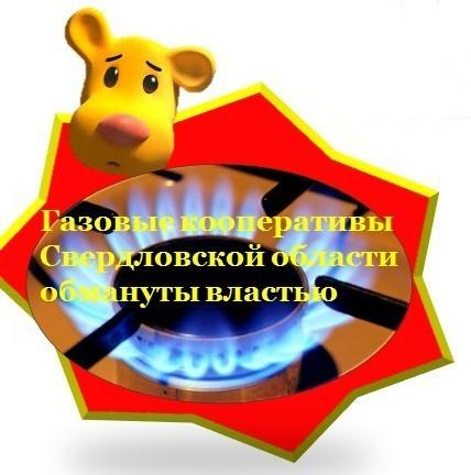 Газовые кооперативы Свердловской области