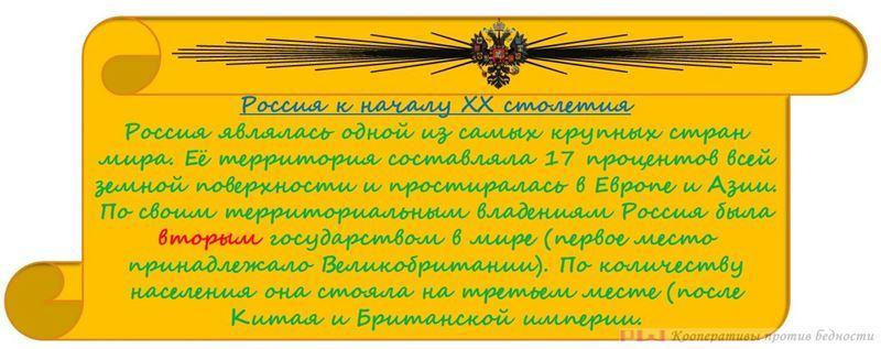 Герб империи_cr