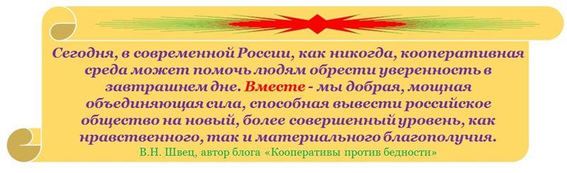 О кооперативах_cr