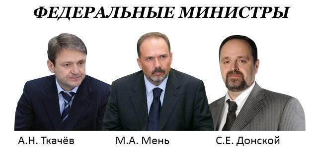 Федеральные министры_cr