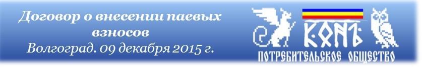 Договор ПО с пайщиком Волгоград_cr