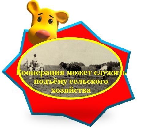 Kooperatsiya-podnimet-Selo