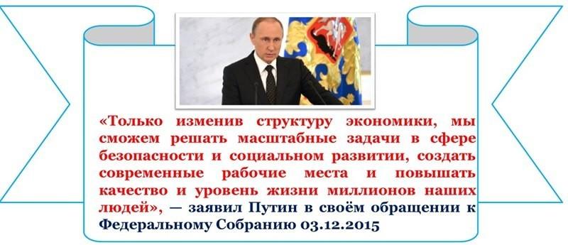 Путин против бедности