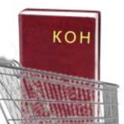 А.Н. Злобин о потребительской кооперации и  ПО КОН