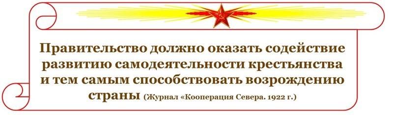 Правительство и кооперация_cr