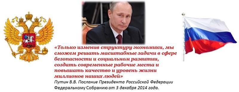 Путин В.В Федпосланию_cr