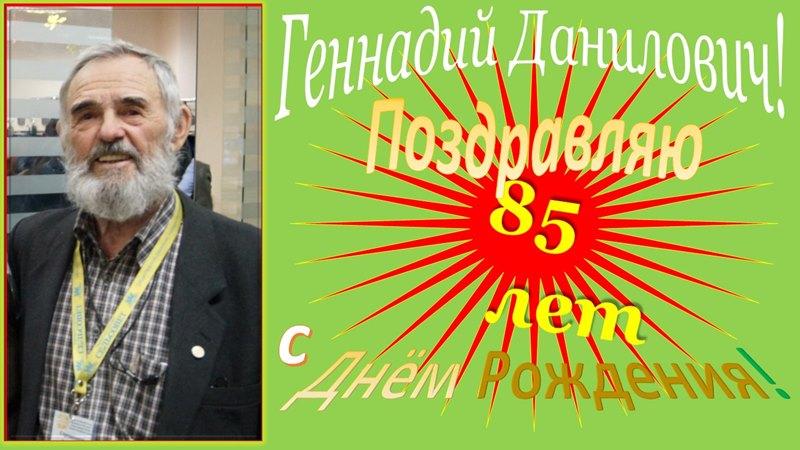 85 лет Геннадию Даниловичу Стремоухову