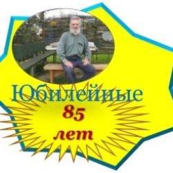 Стремоухову Геннадию Даниловичу 85 лет