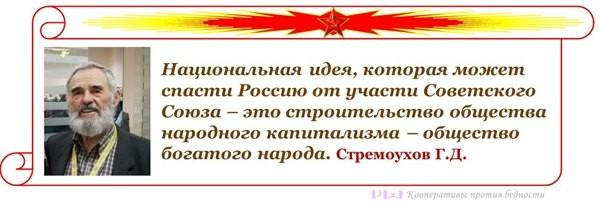 Стремойхов Г.Д. Цитаты_cr