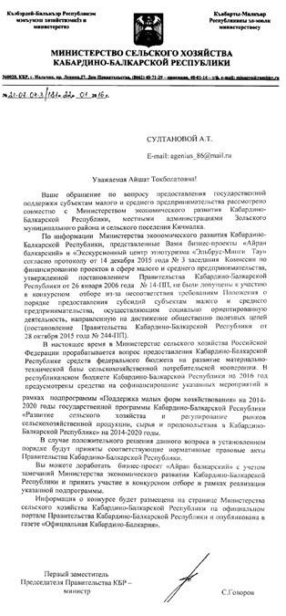 Документ как основа отказа от господдержки_cr