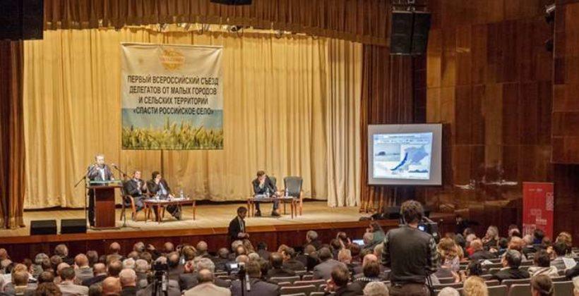 Чрезвычайный съезд делегатов сёл и деревень