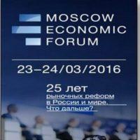 Московский экономический форум сельским кооперативам в помощь