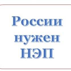Новый кооперативный НЭП в сельском хозяйстве России