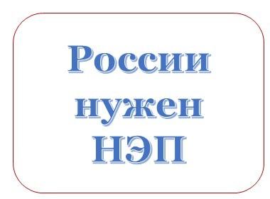 России нужен новый НЭП