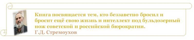 Г. Д. Стремоухов. Неуправлямое управление_cr