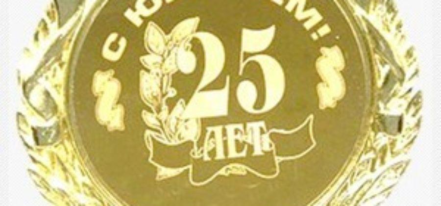 Кооперация вместе с РКП отмечает 25 -летний юбилей