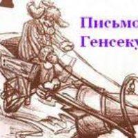 Письмо Генсеку ЦК КПСС М.С. Горбачёву от Стремоухова Г.Д.
