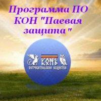 ПО «КОН» предлагает участие в программе «Паевая защита»