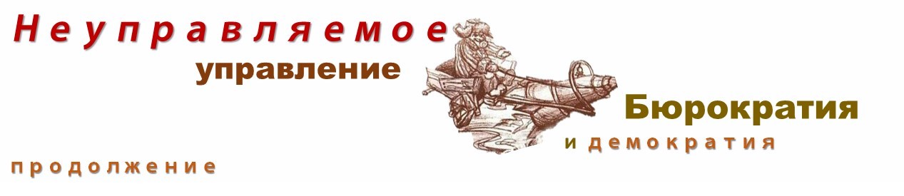 Г. Д. Стремоухов. Как на хребте народа ломаются копья несовершенства науки управления