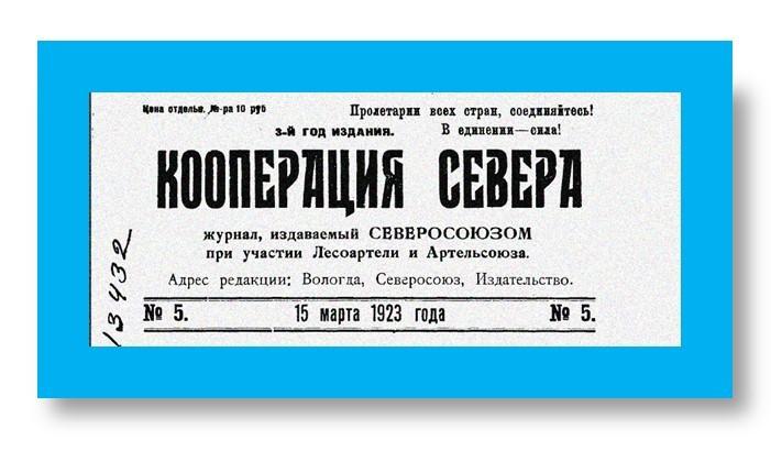Кооперация Севера отмечает 20-летний юбилей РКП_cr