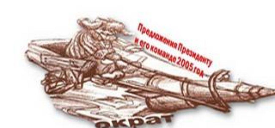 Президенту 2005-2018-создать торгово-сбытовые кооперативы в каждом сельсовете