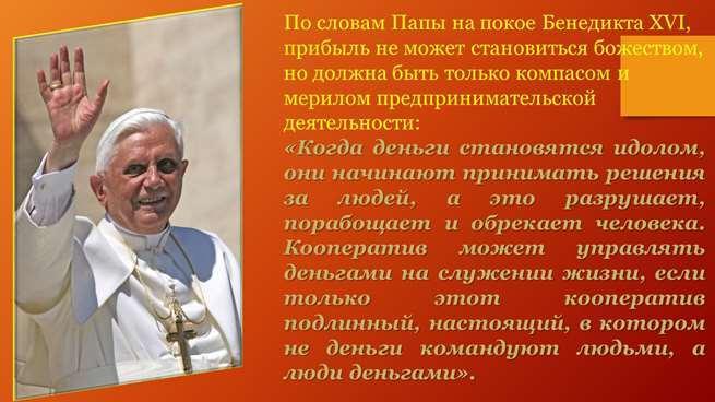 Папа Римский и кооперативы