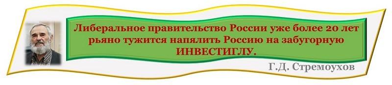 Правительство тужитьс напялить Россию_cr