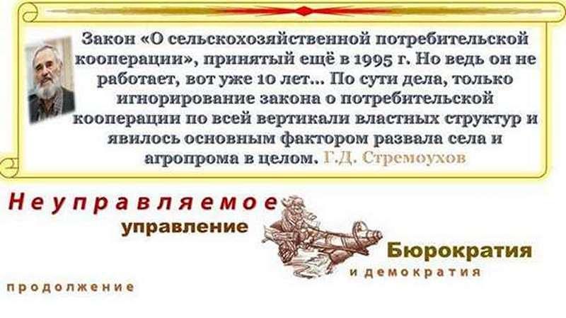 Г. Д. Стремоухов. Пишитие письма Президенту